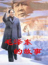 关于毛泽东的故事